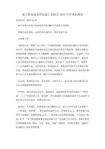 南宁职业技术学院张宁东校长2018开学典礼致辞