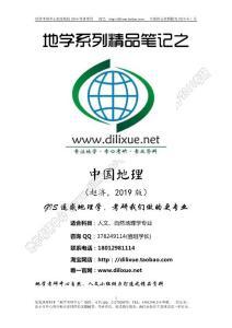 赵济版中国地理,2019版