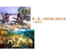 部编版七年级历史上册第1课《中国早期人类的代表--北京人》课件 (共51张PPT)