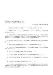 公安机关人民警察执法考试公安基础知识题库