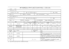 野生植物进出口管理行政许可事项申请表(示范文本)