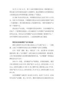 十八年中国塑料交易会,助..