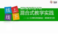 线上线下混合式教学实践v3.0_图文&#..
