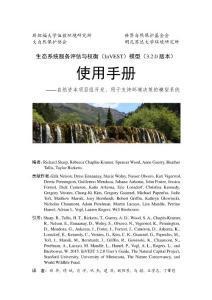 InVEST 3.2中文手册