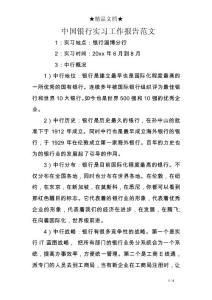 中国银行实习工作报告范文