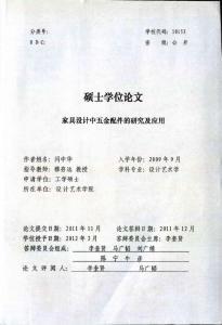 家具設計中五金配件研究及應用.pdf