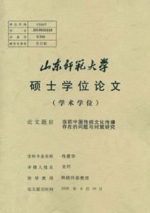 当前中国传统文化传播存在的问题与对策研究