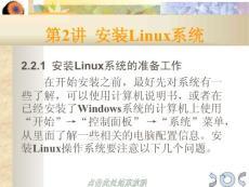 第02章 节  linux学习课件