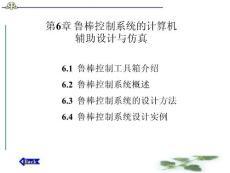 第6章 节   鲁棒控制系统的计算机辅助设计与仿真   matlab控制系统设计与仿真