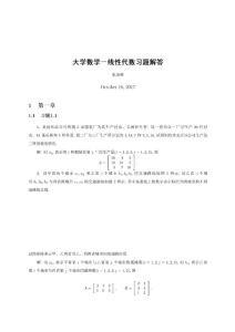大学数学-线性代数习题解答