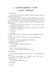 2015秋沪教版化学九上2.3《化学变化..