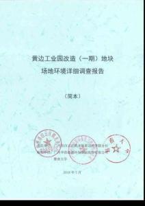 简本-201807黄边工业园改造..