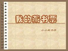 初中美术八年级上册《第3课方寸铃记——藏书印》P..