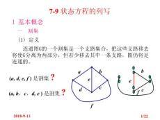 Chapter7_9 - 西安交通大学..