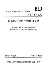 YD-T5230-2016_移动通信基站工程技术规范