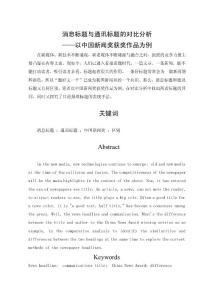 消息标题与通讯标题的对比分析—以中国新闻奖获奖作品为例  毕业论文