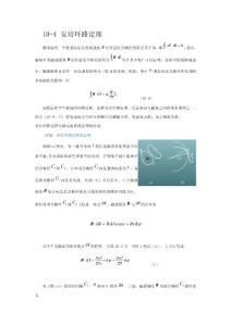 大学物理安培环路定理