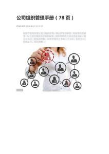 公司组织管理手册(78页)