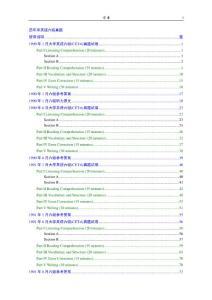 大学英语六级CET6历年真题大全37套