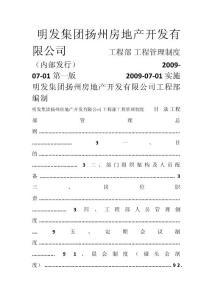 明发集团工程部工程管理制度(最新)