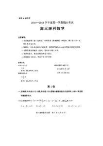 山西省阳泉市统考2019届高..