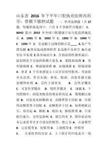 山东省2016年下半年口腔执业医师内科学骨膜下脓肿试题