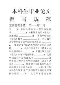 华南理工大学论文撰写规范
