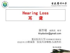 (耳鼻咽喉头颈外科学)8.3hearing loss-english version知识讲稿