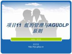 windows server活动目录项目式项目11  组的相关管理与agudlp原则