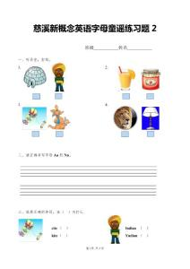 Phonics Kids练习题2.pdf