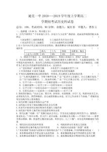 黑龙江省黑河市逊克县第一中学2018-2019年..