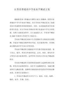 江苏省普通高中学业水平测..