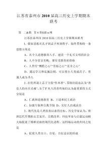 江苏省泰州市2010届高三历..