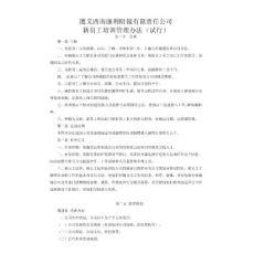 新员工入职培训管理办法(..