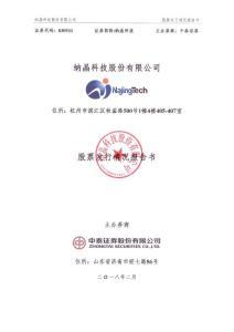 纳晶科技股份有限公司股票发行情况报告书