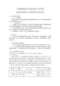135108艺术设计-2017全日制研究生培养方案.上海戏剧学院