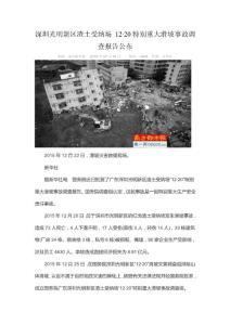 深圳光明新区渣土受纳场 12•20特别重大滑坡事故调查报告公布