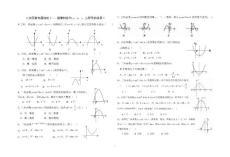 二次函数专题训练8个合集