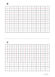 儿童汉字基本笔画笔划笔顺描红田字格练字贴