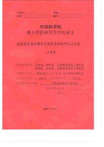 博士论文_高温超导混合磁悬浮轴承系统的研究与实验_1(共2卷)