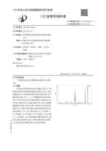 CN201610514569-一种烫骨碎补配方颗粒特征图谱及其建立方法-申请公开