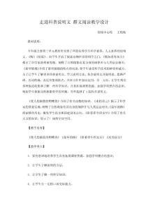 走进科普说明文 群文阅读教学设计  王艳梅