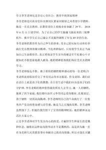 学习李芳老师先进事迹心得体会:教育中的国家精神