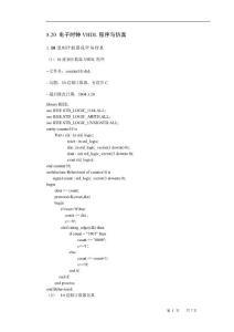 verilog与VHDL
