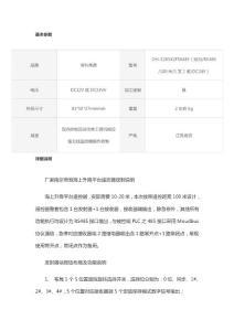 帝淮海上升降平台遥控器定制说明