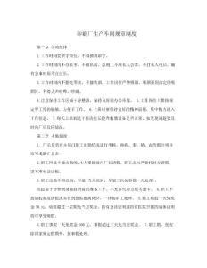 印刷厂生产车间规章制度.doc