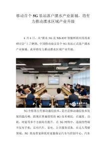 移动首个5G基站落户溧水产..