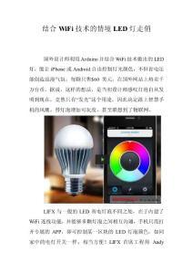 结合WiFi技术的情境LED灯..