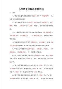 小学语文课程标准复习题.doc