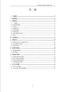 屋面工程施工方案(6.09).doc